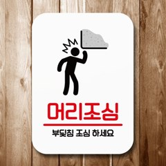 안내표지판 푯말 사인(Q2)_104_머리조심_(1470672)
