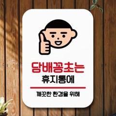 안내표지판 푯말 사인(Q2)_107_담배꽁초는 휴지통_(1470669)