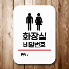 안내표지판 푯말 사인(Q2)_138_화장실 비밀번호_(1470638)