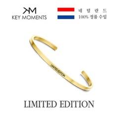 [키모멘츠] Limited Edition 뱅글팔찌 패션팔찌 네델란드 수입정품