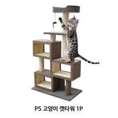 P5 고양이 캣타워 1P 애묘 반려묘 하우스 집 놀이터