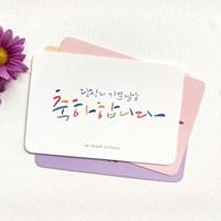 캘리그라피 미니카드 ver.1