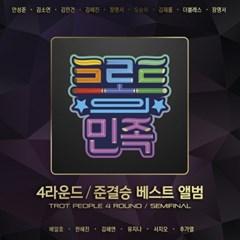 트로트의 민족 4라운드/준결승 베스트 앨범 (2CD)