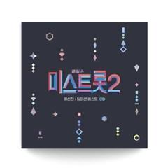 내일은 미스트롯2 예선전 [팀미션 베스트] (2CD)