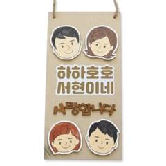 화목한 우리가족 방문걸이(5인용)