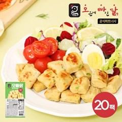 [오빠닭] 큐브 닭가슴살 청양고추 100g 20팩