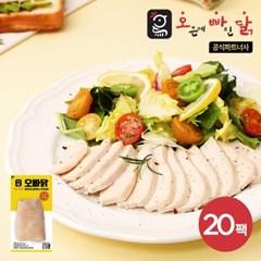 [오빠닭] 프레시업 슬라이스 닭가슴살 오리지널 100g 20