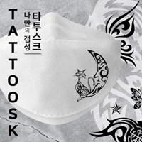 나만의 갬성 MEGA TATTOO - TATTOOSK [ TATTOO + MASK]