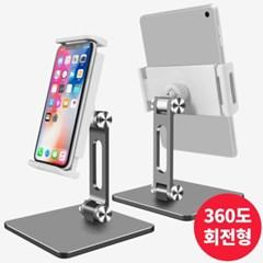 유스마일 스탠드형 태블릿 스마트폰 회전 거치대 NO.1663