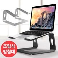 유스마일 고정형 태블릿 노트북 거치대 NO.1657