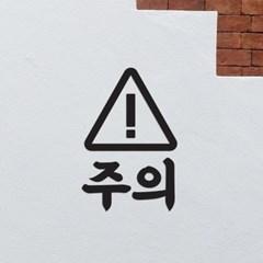 삼각느낌표 주의 경고 가게 다용도 픽토그램 스티커