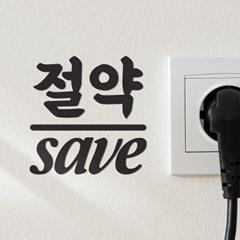 절약 Save 라인 가게 매장 공공시설 인테리어 스티커