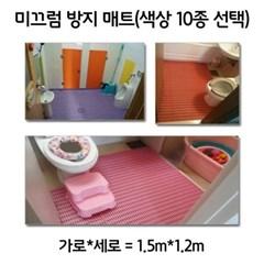 가정집 욕실 화장실 바닥 미끄럼 방지 매트 1.5x1.2M