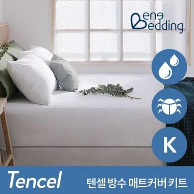 텐셀 방수매트 키트 (지퍼형+밴드형) K