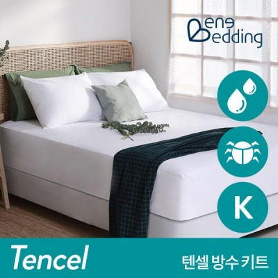 텐셀 방수 키트 (지퍼형+밴드형+베개커버) K