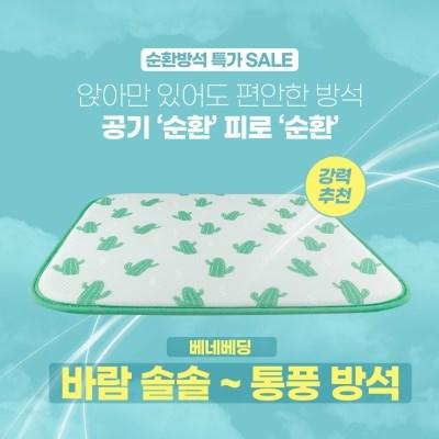 선인장 3D통풍 사계절 메쉬방석 (단품/1+1)