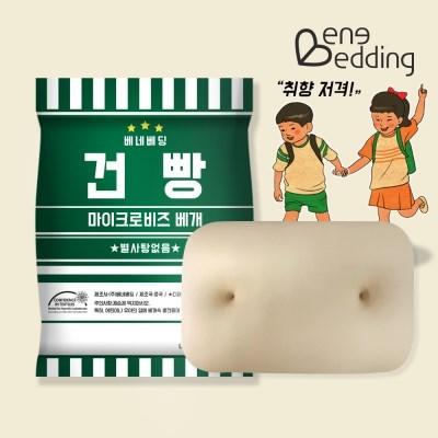 추억의 건빵베개 마이크로 비즈 베개 (단품/1+1)