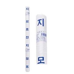 신 한영모조전지 5매 인쇄용지 출력 페이퍼
