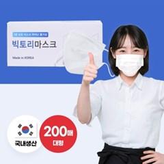 국내생산 빅토리 비말차단 일회용 3중 마스크 200매(대형)