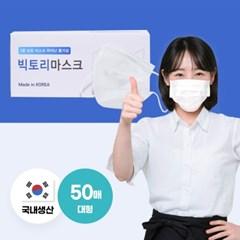 국내생산 빅토리 비말차단 일회용 3중 마스크 50매(대형)