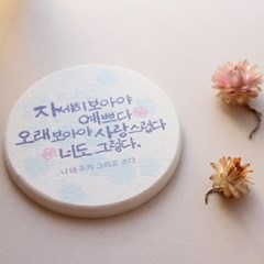 나태주 풀꽃 규조토 코스터