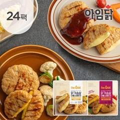 [아임닭] 닭가슴살 더블스테이크100g 2종 24팩
