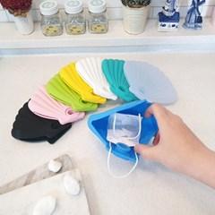 오염방지 실리콘재질 조개모양 마스크 안전 케이스