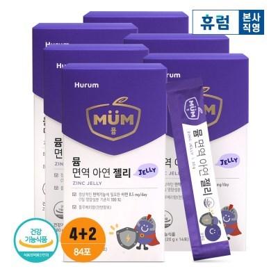 휴럼 뮴 면역 아연 젤리 14포 4+2박스 성장기 어린이 면_(1500970)