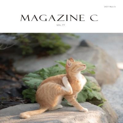 반려동물 매거진C - 2021년 3월호 (봄은 고양이로소이다)