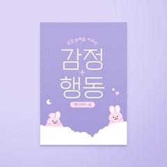 액티비티북 감정행동카드 카드미포함 책별도구매