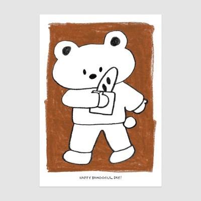 빵곰 포스터