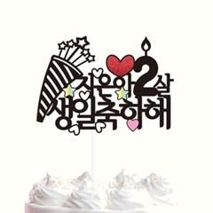 생일-083 케이크토퍼
