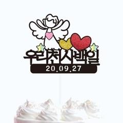 생일-076 케이크토퍼