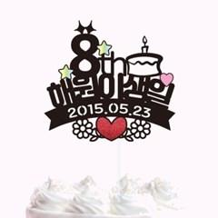 생일-075 케이크토퍼