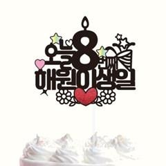 생일-074 케이크토퍼