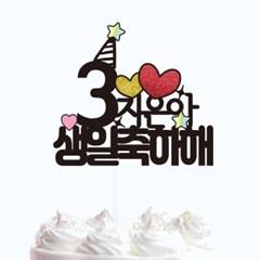 생일-073 케이크토퍼