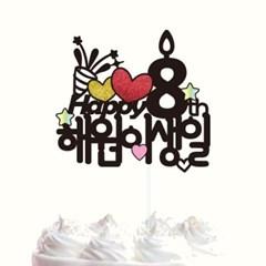 생일-070 케이크토퍼