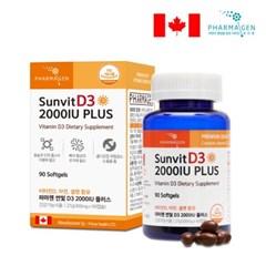 파마젠 비타민D 2000IU 연질캡슐 90일분