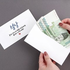 [기성]현금봉투 심플캘리