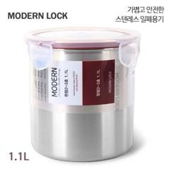 모던락 스텐밀폐용기 원형 2-3호(1100ml) 반찬통
