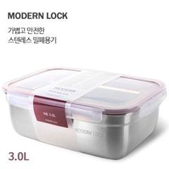 모던락 스텐밀폐용기 직사각 8호(3000ml) 반찬통 김치통