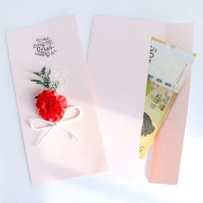감동 카네이션 용돈 봉투 박스 어버이날 부모님 선물