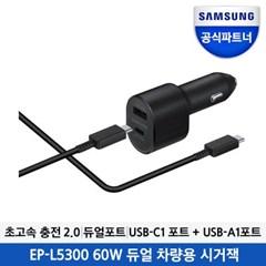EP-L5300 60W 초고속 듀얼 차량용 시거잭 충전기 (JU)