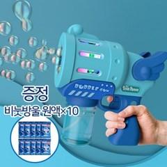 7색 램프 자동 비눗방울 총+비눗방울 원액