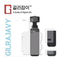DJI 오즈모 포켓2 유광(투명) 외부보호필름 2매