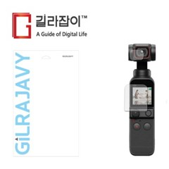 DJI 오즈모 포켓2 리포비아H 고경도 액정보호필름 2매