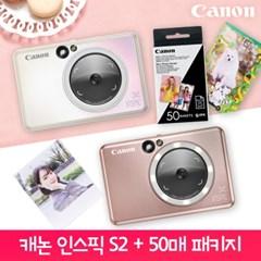 캐논 인스픽S2 50매패키지 / 즉석카메라 프린터 ZV-223A
