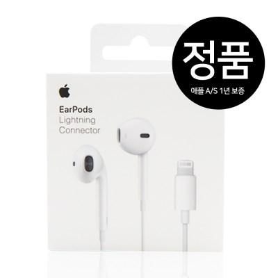 애플 아이폰 정품 이어팟 라이트닝 커넥터 (MMTN2ZP/A)