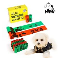 올펫 푸푸백 강아지 배변봉투 150매/300매