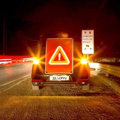 차량용 2차 사고 예방 삼각대 표지판 짝펴 SUV RV_(508357)